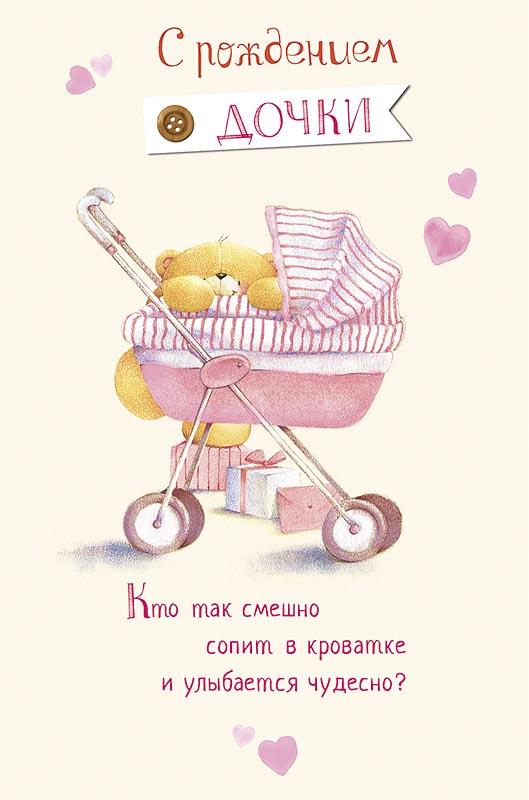 Смс поздравления для папы у которого родилась дочь